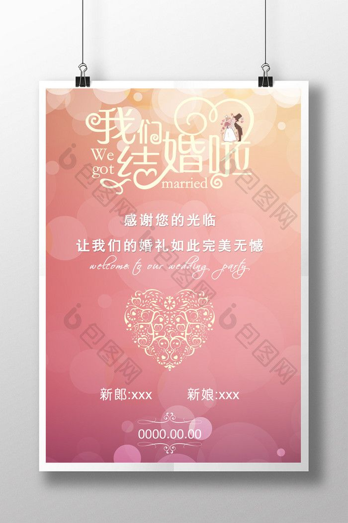 Pink Romantic Beautiful Fantasy Wedding Poster Wedding Poster