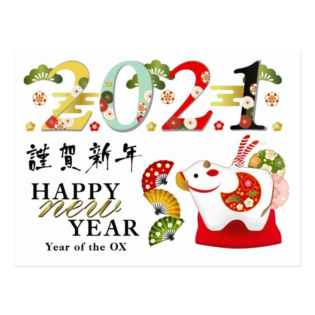 2021 Happy New Year Cute Ox Postcard Zazzle Com In 2021 New Year Postcard Happy New Year Cards Happy New Year Design