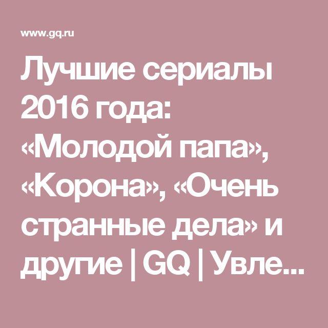 Лучшие сериалы 2016 года: «Молодой папа», «Корона», «Очень странные дела» и другие | GQ | Увлечения | GQ.ru