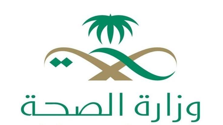 تحديث بيانات موظف بوزارة الصحة السعودية Arab News Job Okay Gesture