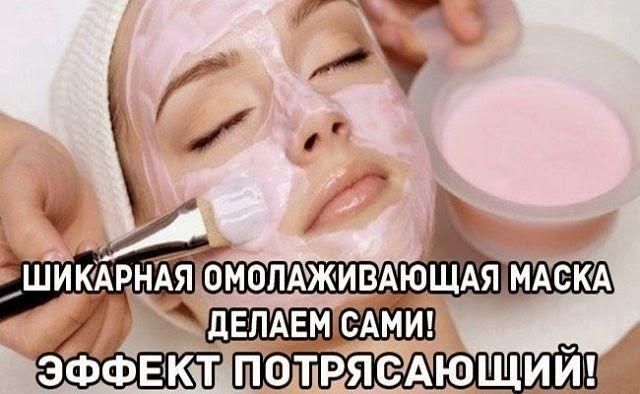 Хочу поделиться потрясающей маской для лица. ЭФФЕКТ ПОТРЯСАЮЩИЙ! Не поленитесь - останетесь довольны результатом. Здоровья Вам, красоты и...