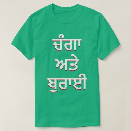 good and evil in Punjabi (ਚੰਗਾ ਅਤੇ ਬੁਰਾਈ) T-Shirt - tap to personalize and get yours