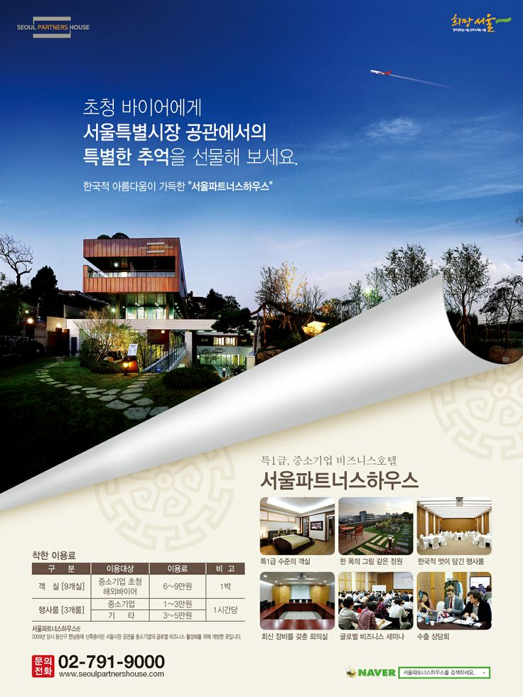 *서울파트너스하우스의 홍보 포스터
