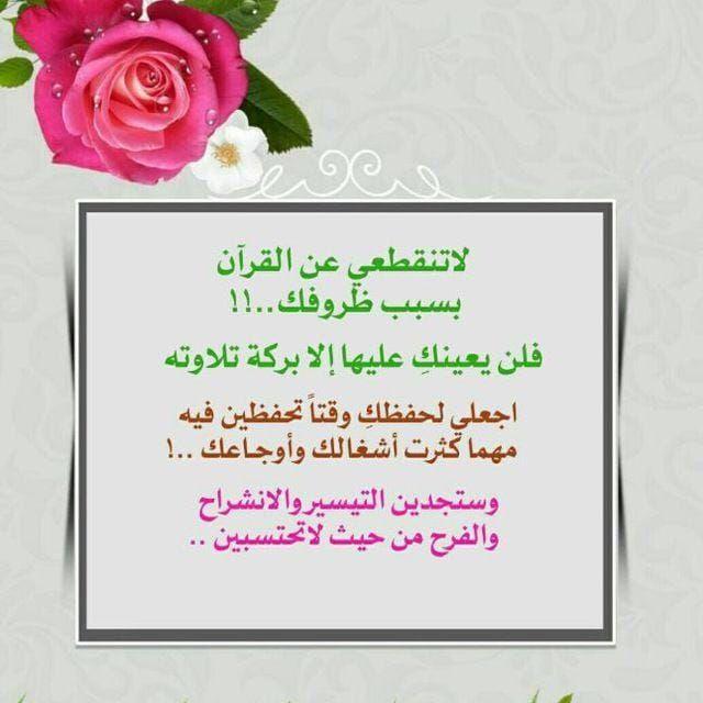 لا تهجر القران القرآن الكريم Frame Decor Home Decor