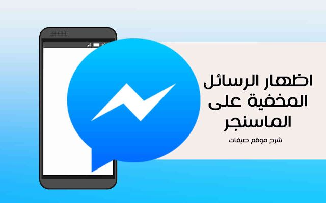 اظهار رسائل الفيسبوك يطرح مستخدمين الماسنجر السؤال الأكثر تكرارا وهو كيفية اظهار الرسائل المخفية على الماسنج Company Logo Tech Company Logos Messenger Logo