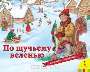 """Книга """"По щучьему велению. Книжка-панорамка"""" - купить книгу ISBN 978-5-353-06317-9 с доставкой по почте в интернет-магазине Ozon.ru"""