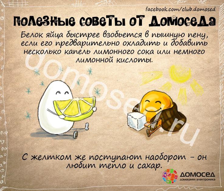 Быстро взбить белок Белок яйца быстрее взобьется в пышную пену, если его предварительно охладить и добавить несколько капель лимонного сока или немного лимонной кислоты. С желтком же поступают наоборот - он любит тепло и сахар.