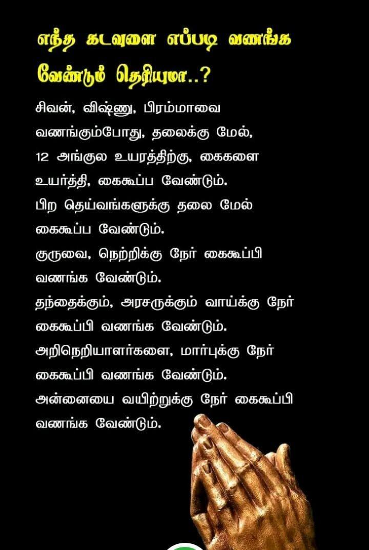 Tamil sinthanai | tamil sinthanai | Hindu mantras, Hindu deities