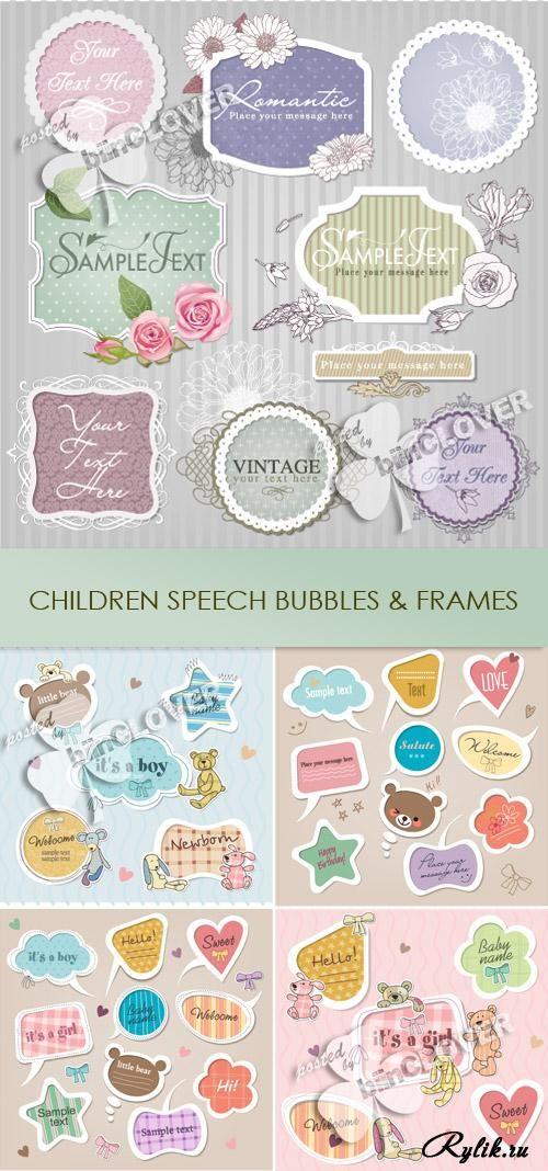 Детские речевые пузыри и рамки - векторный клипарт
