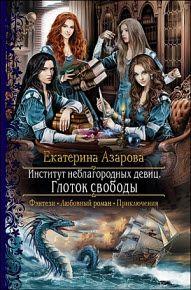 Азарова Екатерина - Институт неблагородных девиц. Глоток свободы