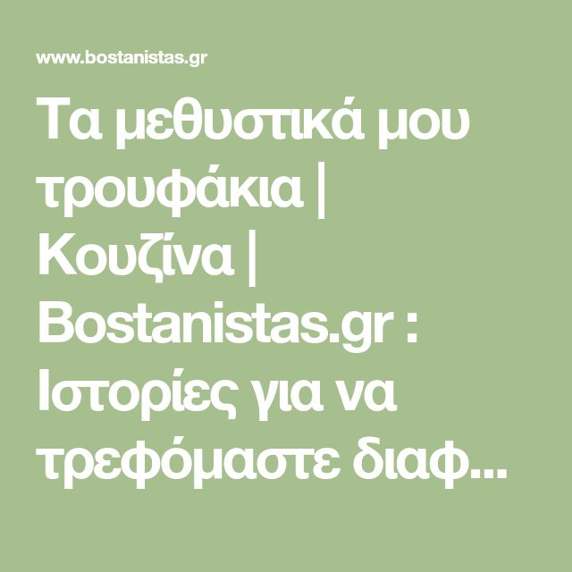 Τα μεθυστικά μου τρουφάκια | Κουζίνα | Bostanistas.gr : Ιστορίες για να τρεφόμαστε διαφορετικά