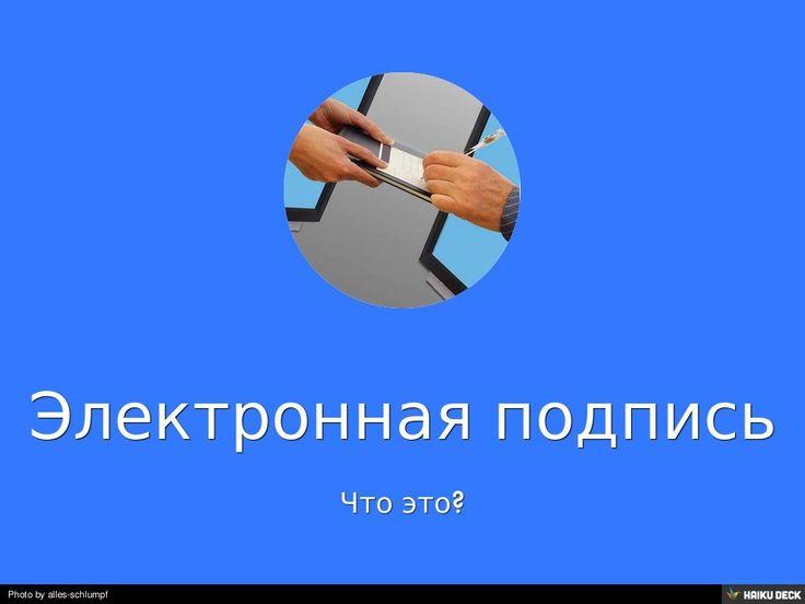 Электронная подпись - www.torgi02.ru,   info@torgi02.ru