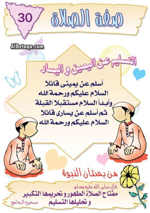 صفة الصلاة 12