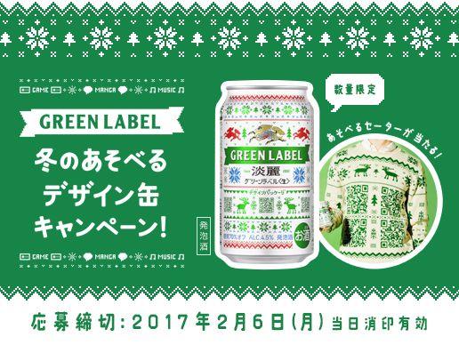 淡麗グリーンラベル 「あそべるセーター当たる!」キャンペーン