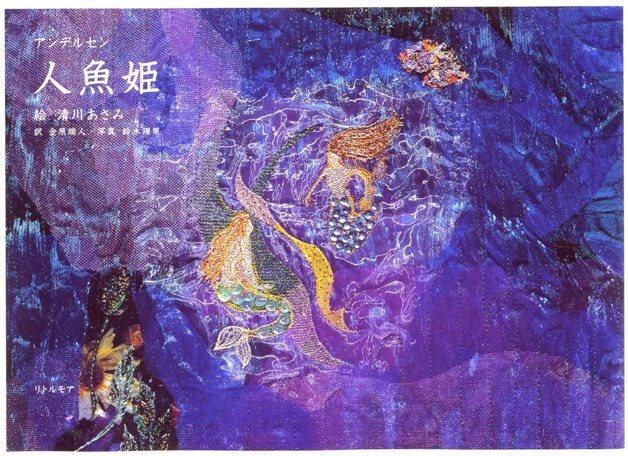 The Little Mermaid by Asami Kiyokawa