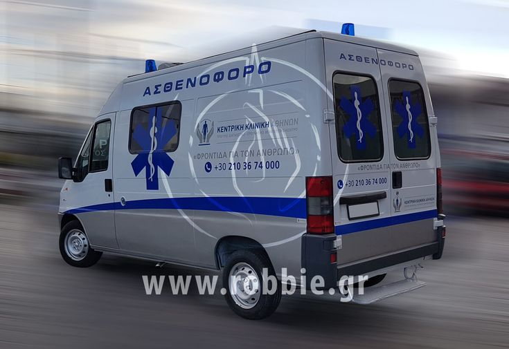 Central Clinic Of Athens / Ασθενοφόρο // #Ασθενοφόρο #Αυτοκόλλητα_Vector #Μερική_Κάλυψη #Σήμανση_Οχημάτων #Στόλοι_Εταιρειών #robbieadv