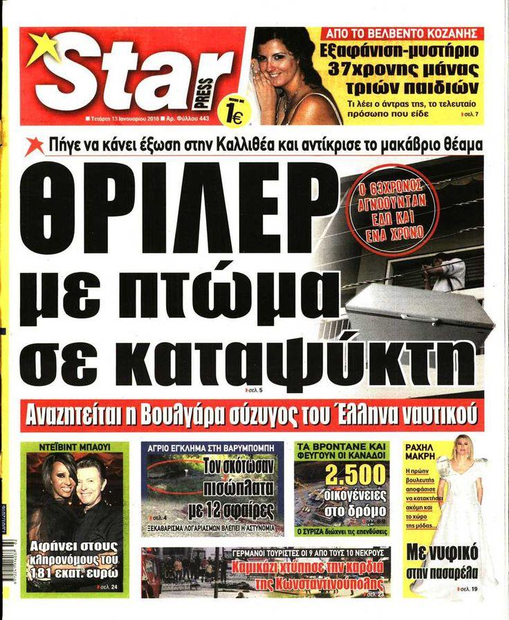Εφημερίδα STAR PRESS - Τετάρτη, 13 Ιανουαρίου 2016
