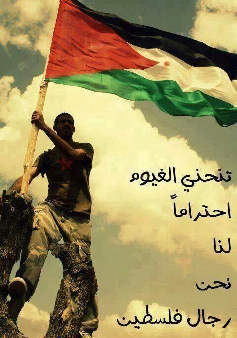 رجال فلسطين - Palestine Men