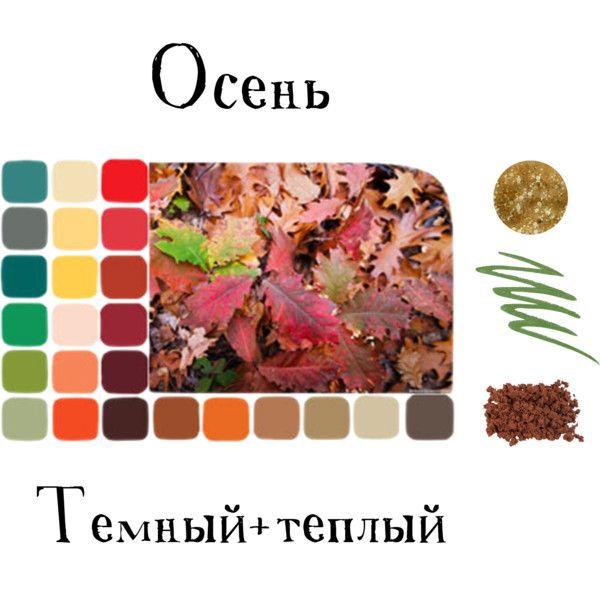 Цветотип - осень by sakiyaeva on Polyvore featuring polyvore beauty NARS Cosmetics Deborah Lippmann