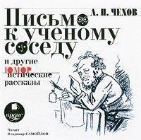 Чехов Первые рассказы