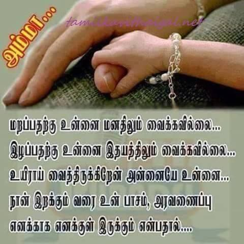 55 best Tamil Kavithaigal images on Pinterest | Coach ...