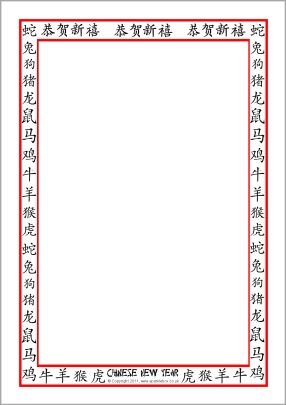 Chinese New Year A4 page borders @ SparkleBox