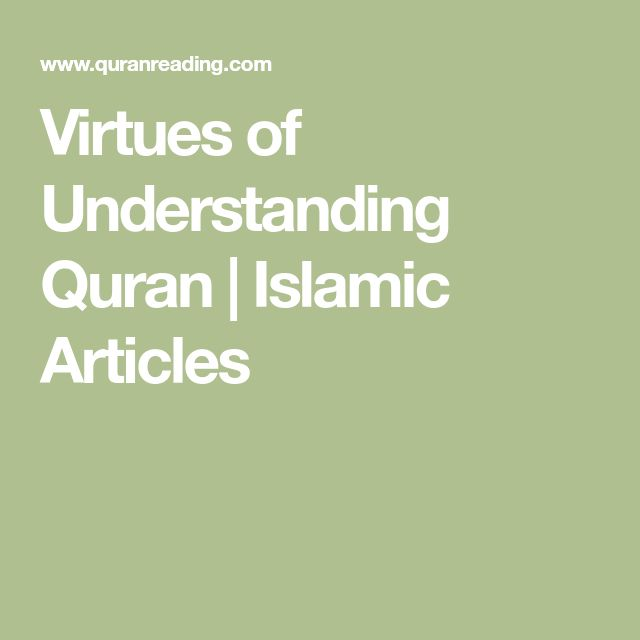 Virtues of Understanding Quran | Islamic Articles