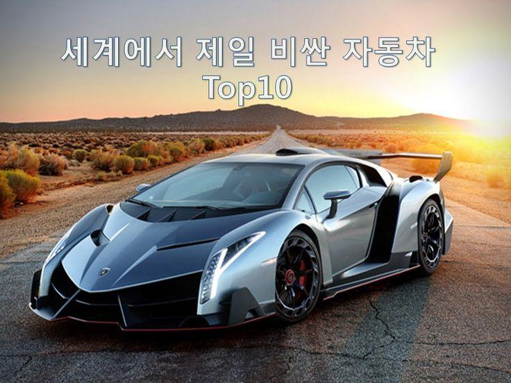 세계에서 가장 비싼 자동차 Top10