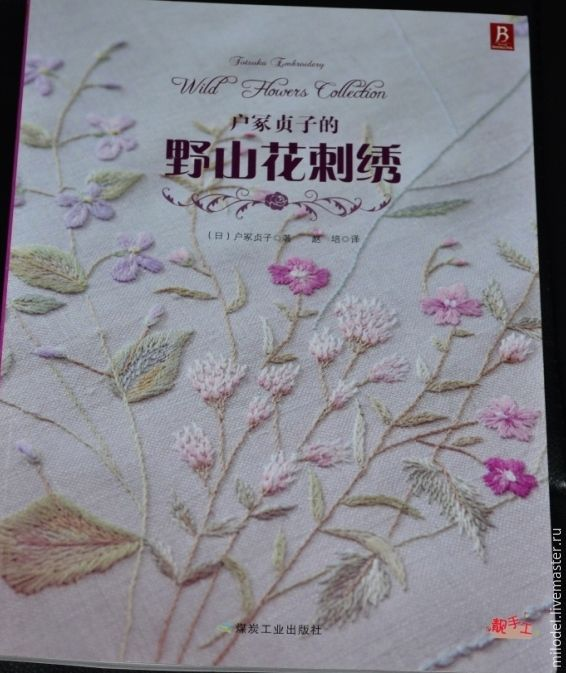 Купить Садако Тоцука новая книга цветочные мотивы - печатная продукция, книги по рукоделию