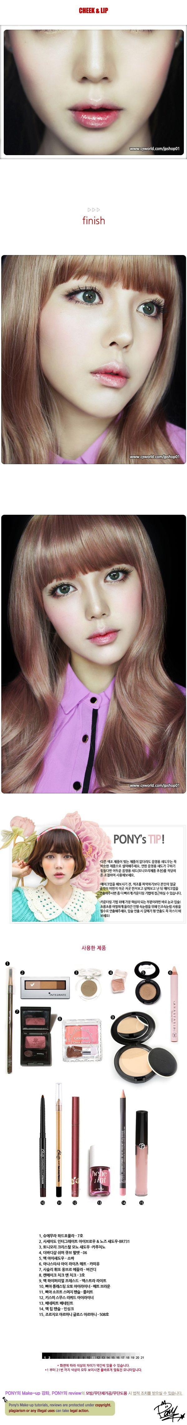 No.36 Sims Makeup (심즈 메이크업/여심 메이크업/컨투어링/쉐이딩 방법/음영 메이크업/인형 메이크업/포니 블로그/포니의 셀럽 메이크업 북) : 네이버 블로그
