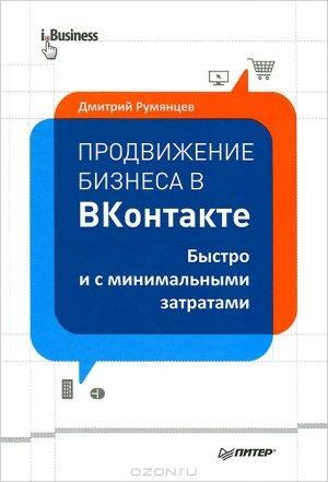 Продвижение бизнеса в Вконтакте скачать бесплатно