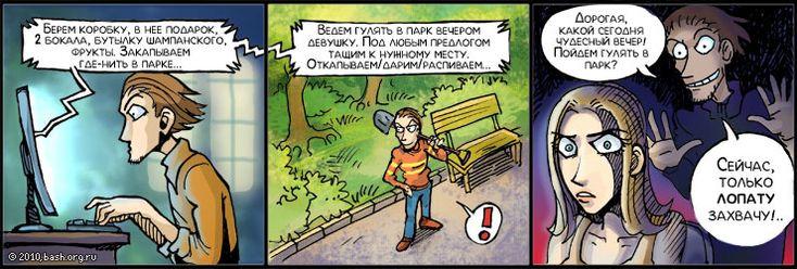 Комикс от 2 июня 2010 по цитате #406031 — Цитатник Рунета