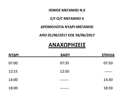 "F/B ""Meganisi II"" June 2017"