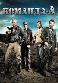 Команда «А» (Расширенная версия) / The A-Team (Extended Cut) / 2010 / ДБ, ПМ, АП (Гаврилов, Сербин), ПО, ЛО, СТ / BDRip (1080p) :: Кинозал.ТВ
