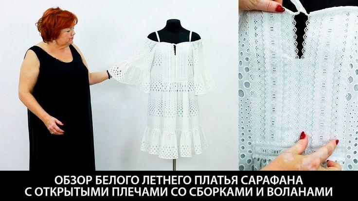 Модель белого летнего платья сарафана с открытыми плечами со сборками и ...