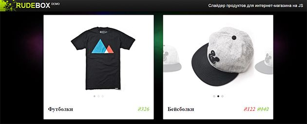 Слайдер продуктов для интернет-магазина на JS