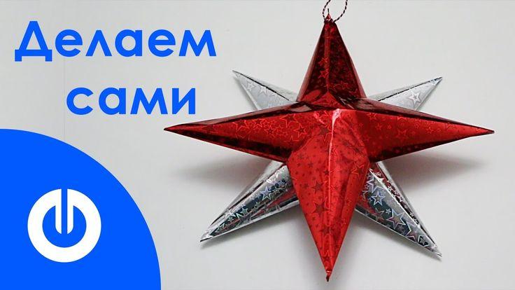 T-Toyz Делаем сами детское видео новогоднее украшение звезда