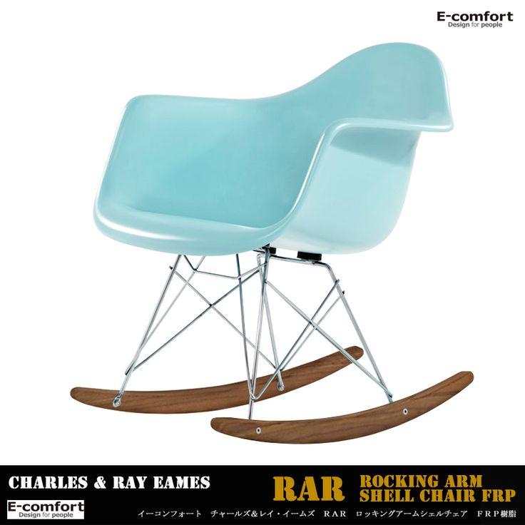 【E-comfort】 チャールズ&レイ・イームズ ロッキングアームシェルチェア RSR FRP樹脂モデル 【全国送料無料】【受注生産品/約3ヶ月後発送(一部色のみ定番品)】【メーカー1年保証】