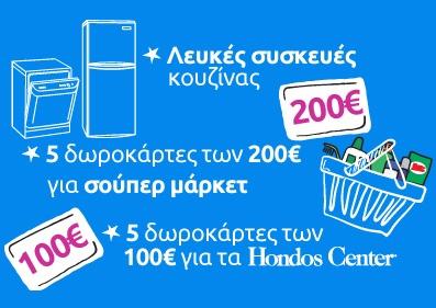Διαγωνισμός epithimies.gr με δώρο ηλεκτρικές συσκευές και δωροεπιταγές | Κέρδισέ το Εύκολα