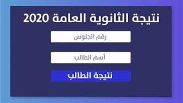 نتيجة الثانوية العامة 2020 برقم الجلوس على موقع التعليم لإعلانها عبر هذا الرابط Arabic Books Activities Browsing History
