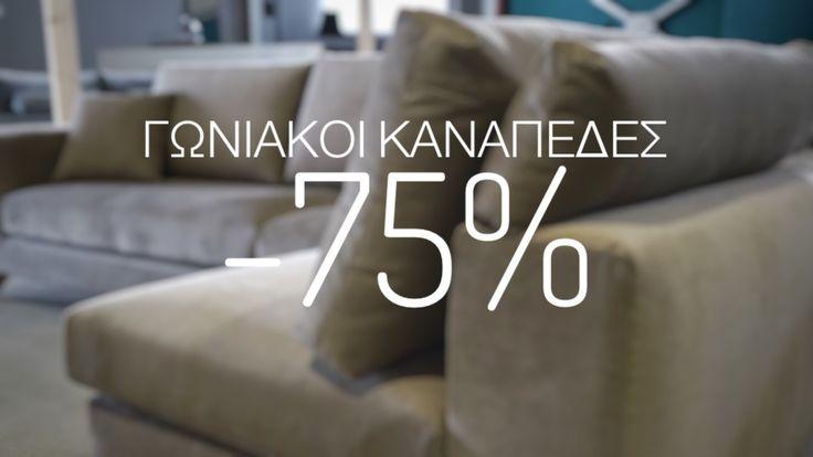 Πως μπορείτε να αντισταθείτε με τέτοιες τιμές; Οι αγαπημένοι σας καναπέδες με έως -75%! #kanapes #epiplaromanos #sofa #epipla #saloni www.epiplaromanos.gr/katigoria/epipla-kathistiko