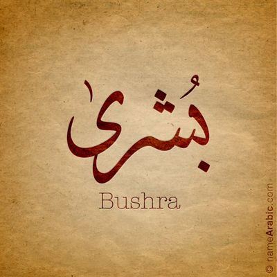 #Bushra #Arabic #Calligraphy #Design #Islamic #Art #Ink #Inked #name #tattoo Find your name at: namearabic.com