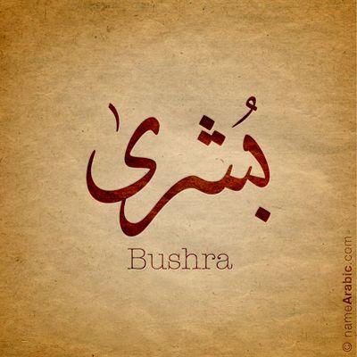 Bushra Arabic Calligraphy Design Islamic Art Ink