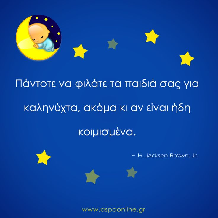 Πάντοτε να φιλάτε τα παιδιά σας για καληνύχτα, ακόμα κι αν είναι ήδη κοιμισμένα.