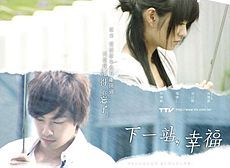 Taiwanese Drama: Autumn's Concerto (2009) 34 episodes. Male lead Vanness Wu and female lead Ady An.