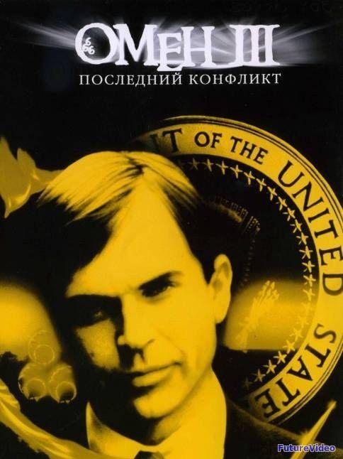 Омен III: Последний конфликт (1981) — смотреть онлайн в HD бесплатно — FutureVideo