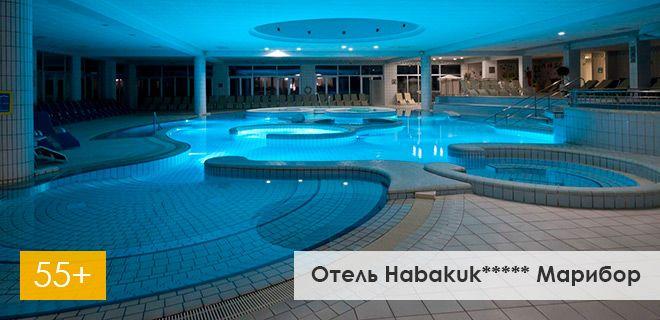Сеньор 55+ Отель Habakuk***** Марибор, 13.01.2014 – 31.03.2014
