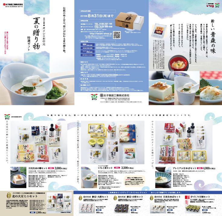 太子食品工業 お中元ギフトカタログ