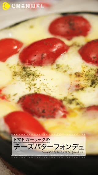 ミニトマト大量摂取♡チーズバターフォンデュ