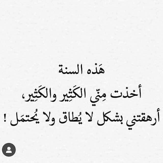 Pin By Mona Ali On خواطر With Images Lines Quotes Arabic Quotes Life Quotes